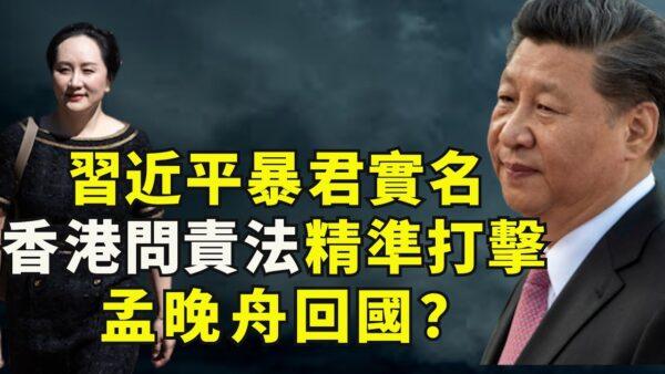 【江峰时刻】美国首次公开指中共领袖为暴君 《香港问责法》急出台