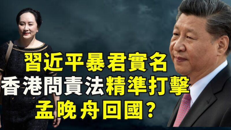 【江峰時刻】美國首次公開指中共領袖為暴君 《香港問責法》急出台