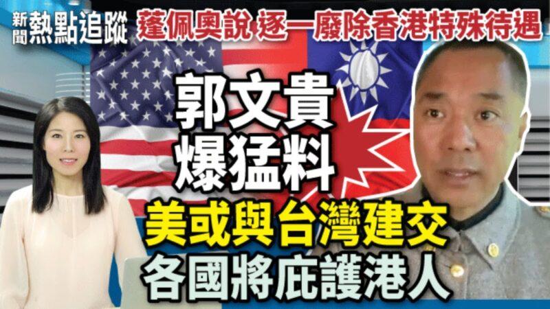 【熱點追蹤】郭文貴爆猛料:美國將對北京打出連環拳