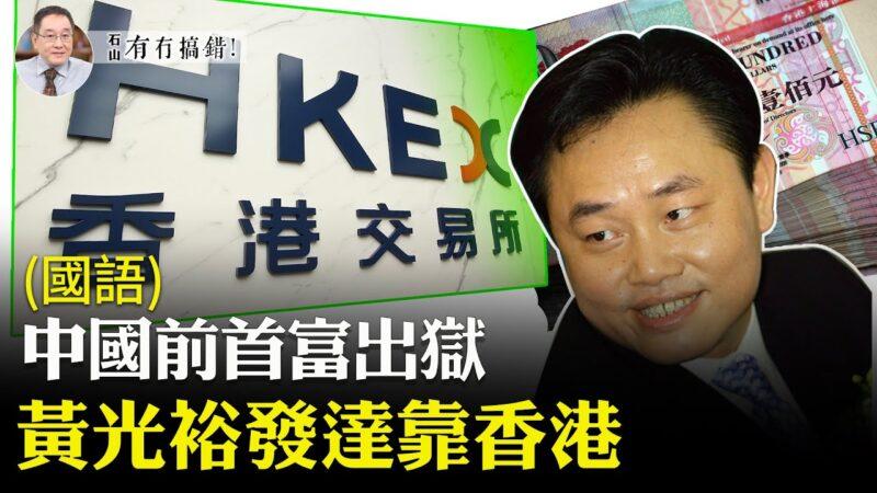 【有冇搞錯】中國前首富出獄 黃光裕發達靠香港