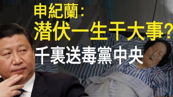 【老北京茶館】申紀蘭逆襲 潛伏一生幹大事 千里送毒黨中央?