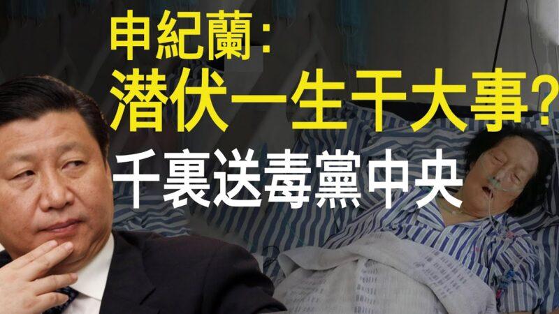 【老北京茶馆】申纪兰逆袭 潜伏一生干大事 千里送毒党中央?