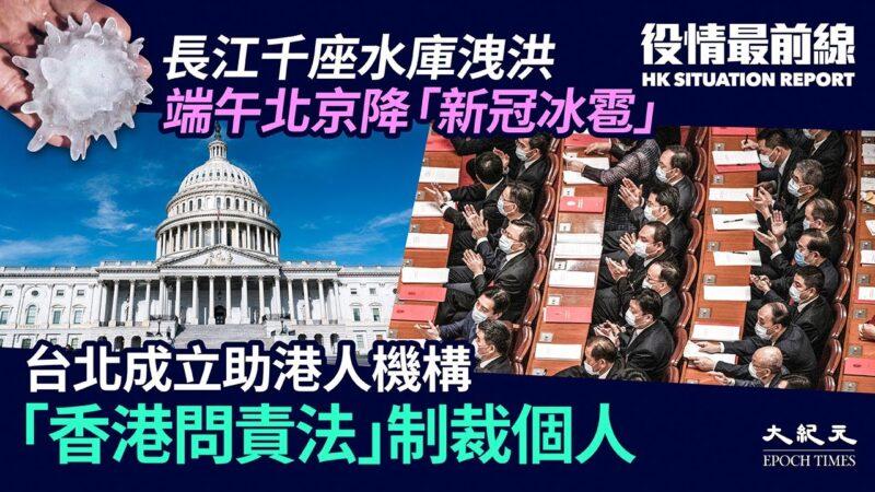 【役情最前線】反省誤判中共 美祭出七大反擊措施