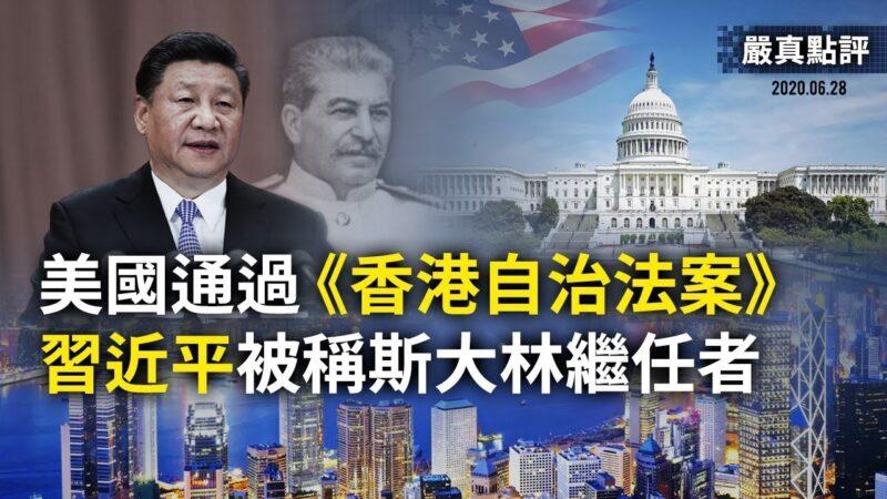 【严真点评】外交部大实话:习近平被称是斯大林的继任者