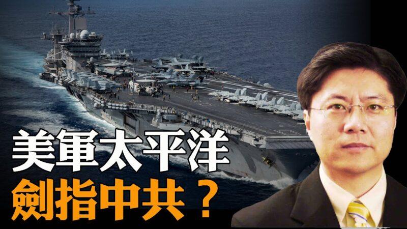 【Jason快評】中美臺三方維持40年的軍事關係將發生大逆轉?