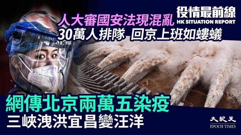 【役情最前线】三峡泄洪宜昌被淹 北京疫情严峻