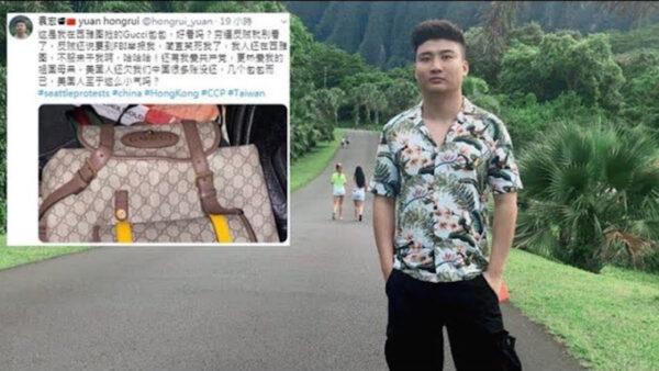 """《石涛聚焦》中国留学生 西雅图参与""""示威""""抢得Gucci手袋 网上炫耀"""