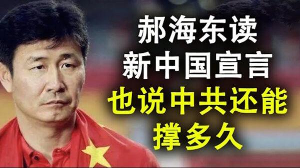 【天亮时分】郝海东宣读新中国联邦宣言 也说中共还能撑多久?
