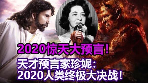 天才预言家珍妮:预言2020人类终极大决战!