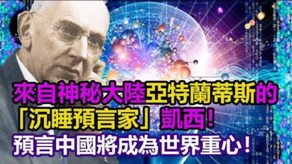 【第三隻眼睛】沉睡預言家凱西:中國將成為世界重心!