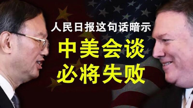 【天亮时分】人民日报这句话暗示 杨洁篪与蓬佩奥注定谈崩