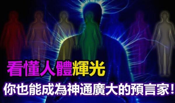 「靈魂離體」竟然被拍到看懂人體輝光,你也能成為神通廣大的預言家!