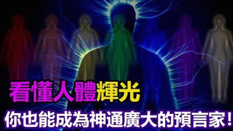 """""""灵魂离体""""竟然被拍到看懂人体辉光,你也能成为神通广大的预言家!"""