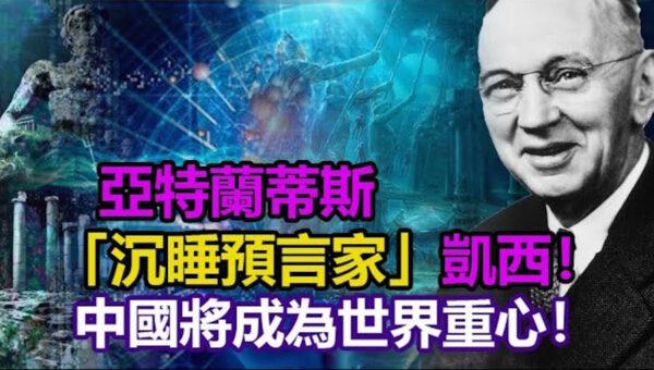 沉睡預言家凱西 預言中國將成為世界重心 沉睡中為病人診治