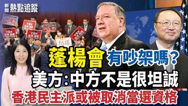 【熱點追蹤】蓬佩奥、杨洁篪談崩了?美方:中方不是很坦誠
