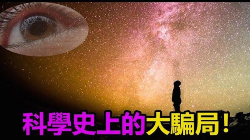 【大揭密】科学史上的大骗局!(上集)