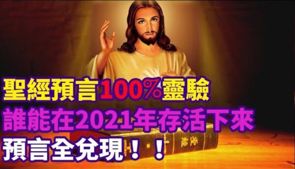 圣经预言全兑现 谁能在2021年存活下来?