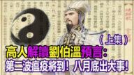 《刘伯温碑记》第二波瘟疫将到 8月还有大事发生 早看早保命(上)