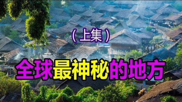 全球10大神祕村莊:男人禁入 住在地底下的人(上集)