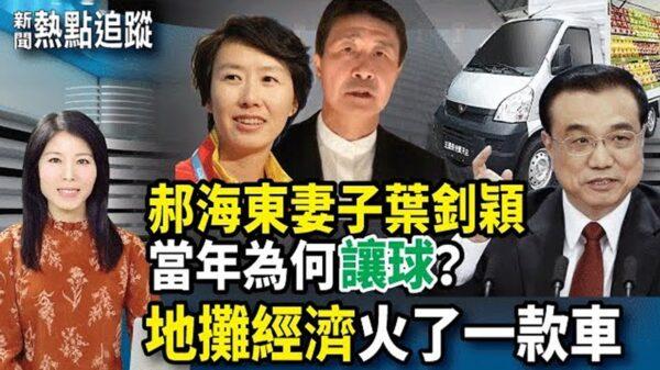 【热点追踪】羽坛一姐叶钊颖为何黄金年龄退役?