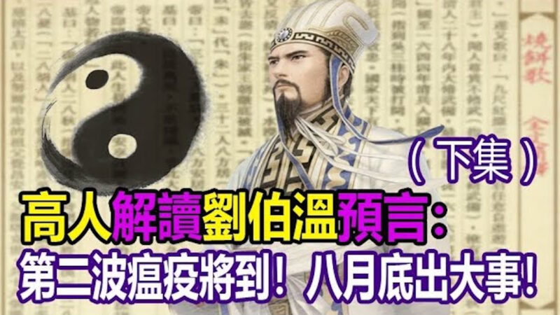 【刘伯温碑记】第二波瘟疫将到 8月还有大事发生 早看早保命(下)