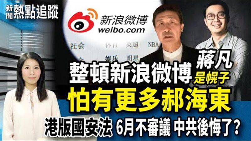 【热点追踪】整顿新浪微博,蒋凡是幌子,怕的是他?