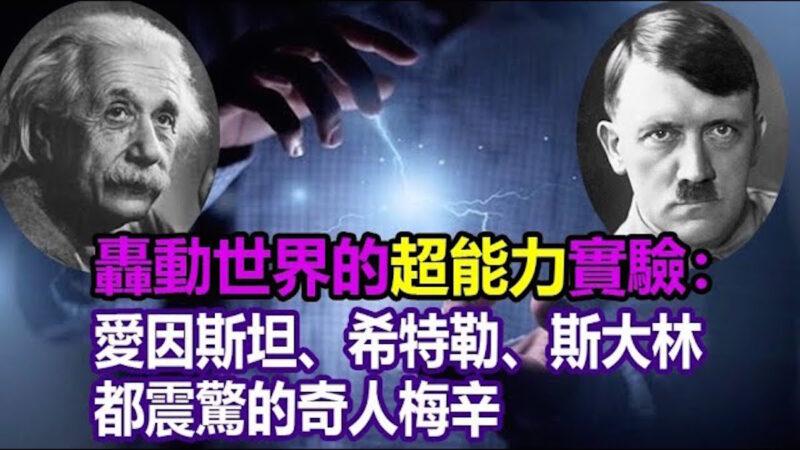 超能力实验:令爱因斯坦、希特勒、斯大林都震惊的奇人梅辛(上)