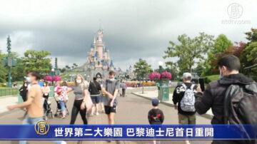 世界第二大樂園 巴黎迪士尼首日重開