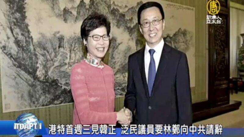 【新闻看点】美禁中共党员入境?林郑韩正上榜?!