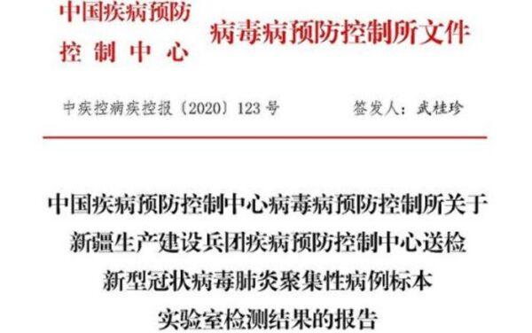 新疆建設兵團檢疫報告曝光:9人送檢8人陽性
