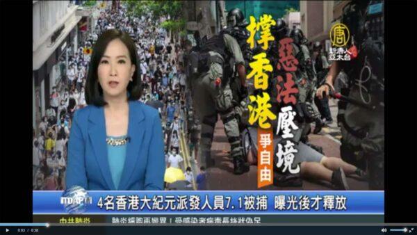 香港大紀元4名派發人員7.1被捕 曝光後才釋放