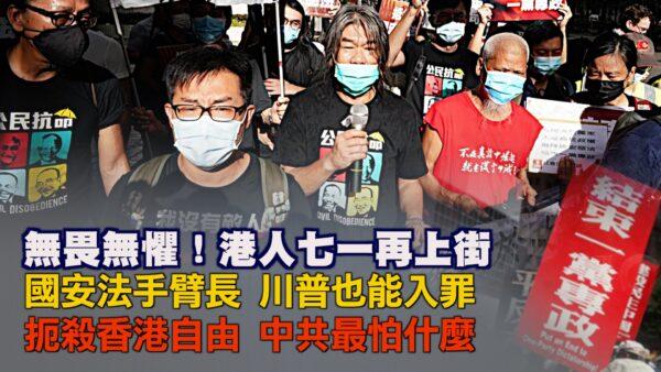 【西岸观察】港版国安法全文曝光 凌驾于香港法律之上 外人声援也可能有罪