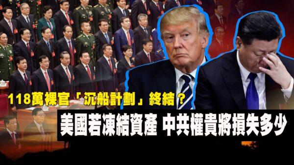 【西岸观察】香港问责法亟待川普签署;核弹级制裁 中港官员美国财产恐遭冻结