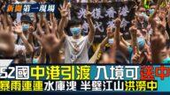 【新闻第一现场】52国中港引渡 入境可送中