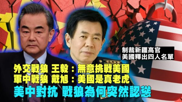 【西岸觀察】制裁新疆高官 美國釋出四人名單 釋放求和信號 王毅為啥突然認慫