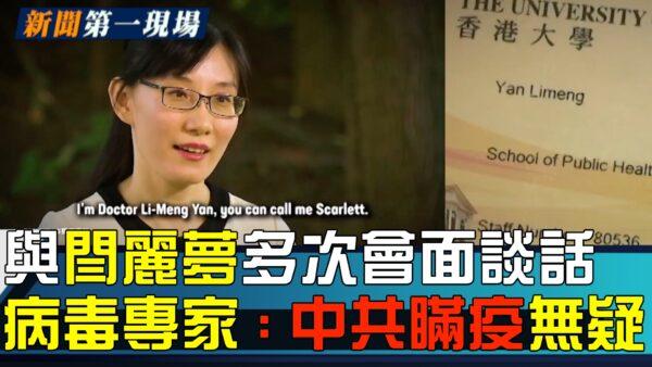 【新闻第一现场】与闫丽梦多次会谈 病毒专家:中共瞒疫无疑