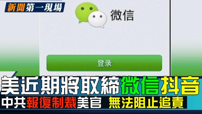 【新闻第一现场】美将取缔微信抖音 华人换平台