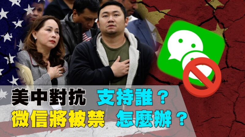 美中對抗支持誰?微信將被禁 華人怎麼辦?