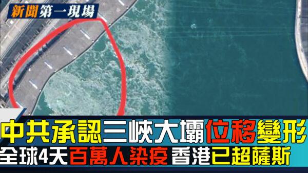 【新闻第一现场】中共官方承认三峡大坝位移变形