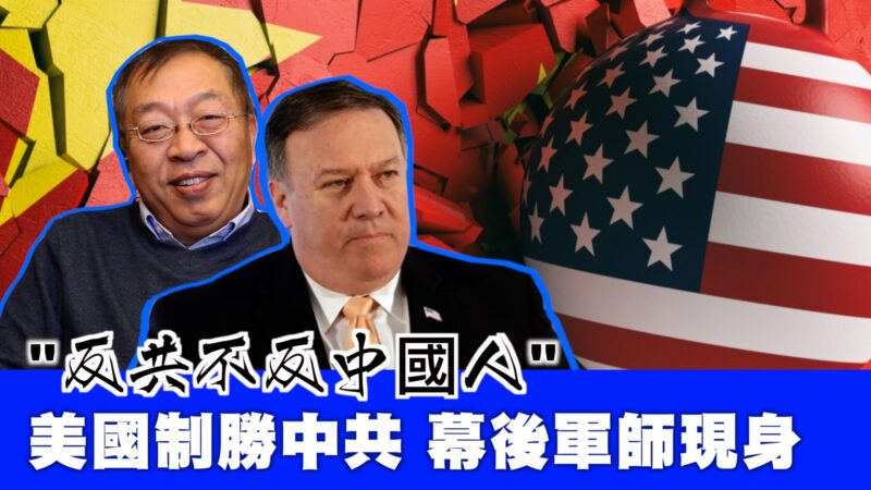 """【西岸观察】""""反中共不反中国人"""" 川普制胜北京幕后军师现身"""