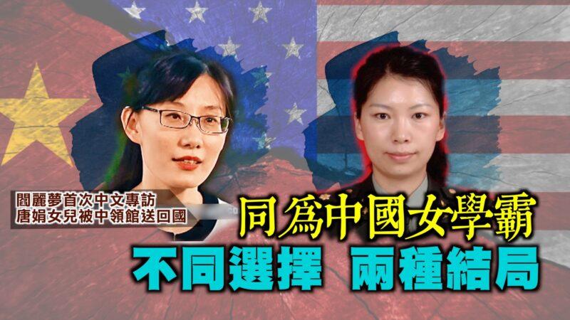 【西岸观察】同为女学霸 唐娟和闫丽梦 不同选择两种结局