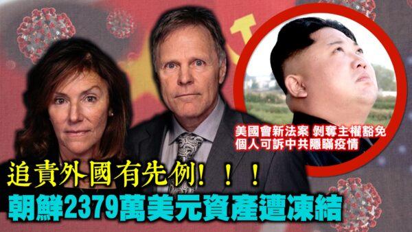 【西岸觀察】追責中共有先例 美夫婦挖出朝鮮千萬資產