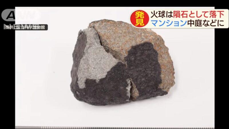 夜空火球坠落 日本千叶县民宅寻获陨石(视频)
