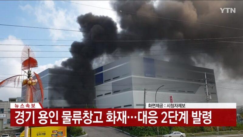 货车地下4楼突爆炸 韩国龙仁物流中心酿5死8伤