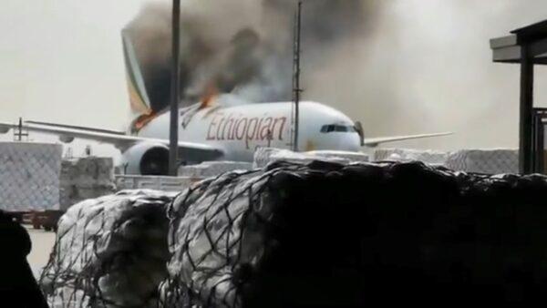 埃塞俄比亞貨運飛機 在上海浦東機場起火燃燒