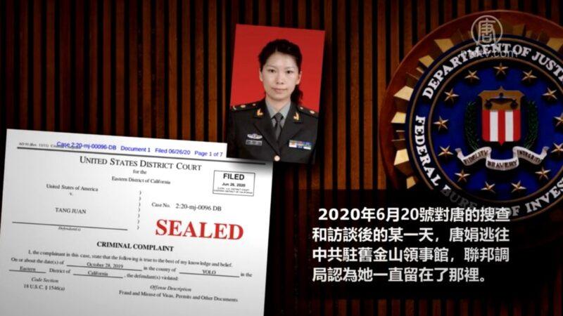 4名中共軍方間諜藏美國 3人被捕1人躲中領館