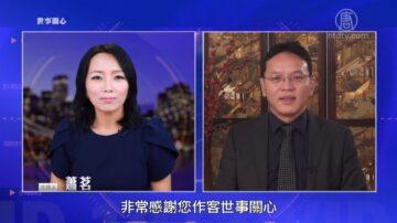 【世事關心】中共領館背後不為人知的秘密-專訪前中共外交官陳用林