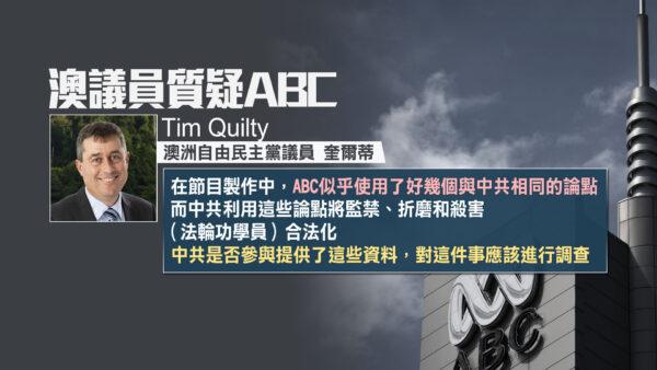 「花納稅人錢為中共代言」澳洲ABC助紂為虐挨轟