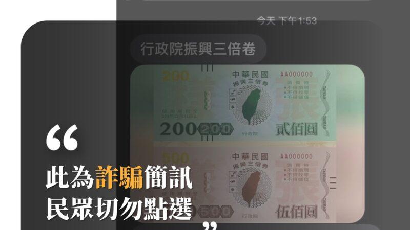 预购三倍券收到验证简讯 防诈骗讯息窃个资
