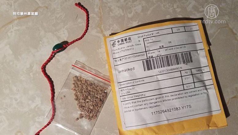 美国居民收到中国神秘种子包裹 27州发出警告